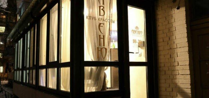 До 3 сеансов лечебных и расслабляющих SPA-массажей в клубе красоты «Avenue»