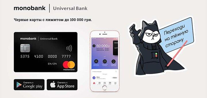 Оформи карту и получи 100 грн в подарок от «Monobank»