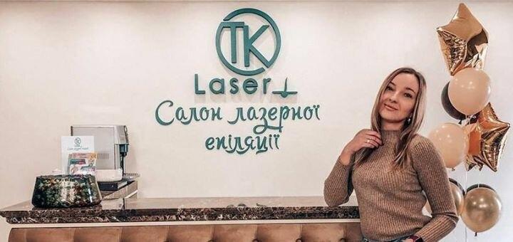 Скидка до 50% на лазерную эпиляцию в салоне лазерной эпиляции «TK-Laser»
