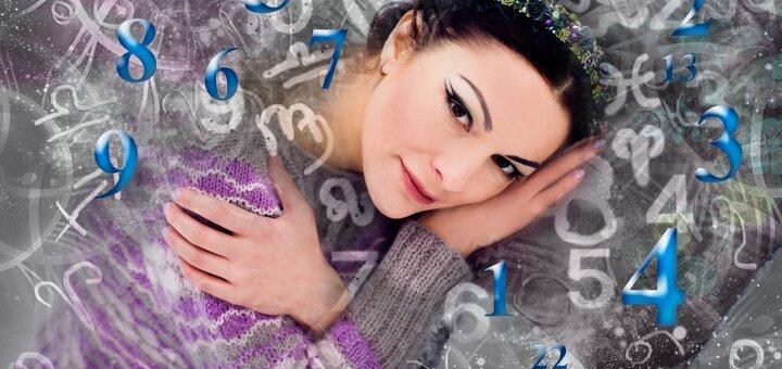 Персональный нумерологический прогноз и рекомендации от нумеролога Екатерины Ярошенко