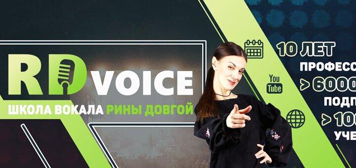 До 12 групповых занятий вокалом для детей в школе вокала «RD Voice»