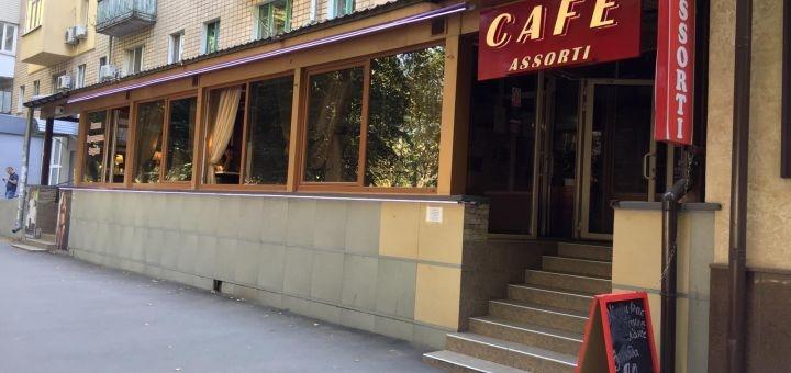 Скидка 50% на гарниры, горячие и холодные закуски, закуски к пиву и пиццы в кафе «Ассорти»