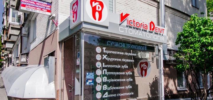 Скидка до 59% на установку брекет-системы в стоматологической клинике «Viсtoria-Dent»