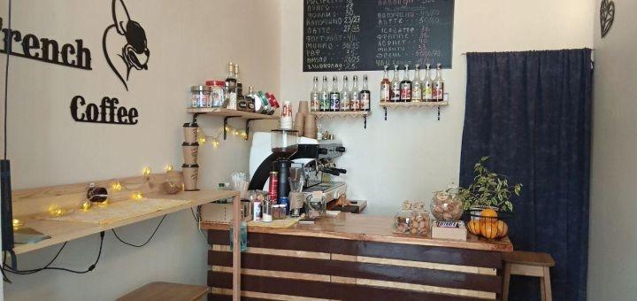 Скидка 50% на все напитки в кофейне «French Coffee»