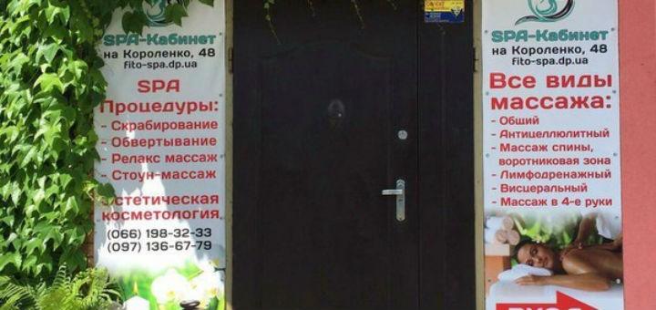 SPA-программа «Хочу-релакс и удовольствие» в фито-студии «На Короленко»
