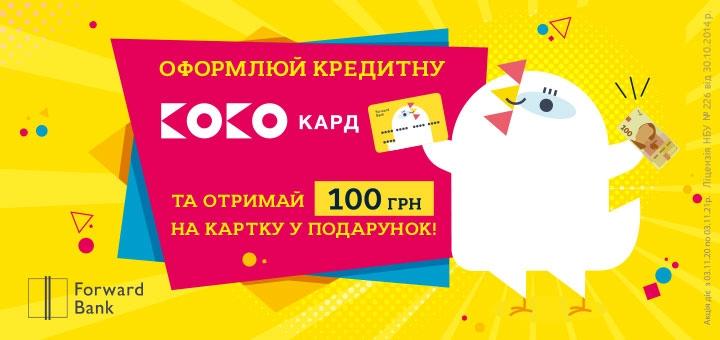Оформи карту «КОКО КАРД» и получи 100 грн в подарок от Forward Bank