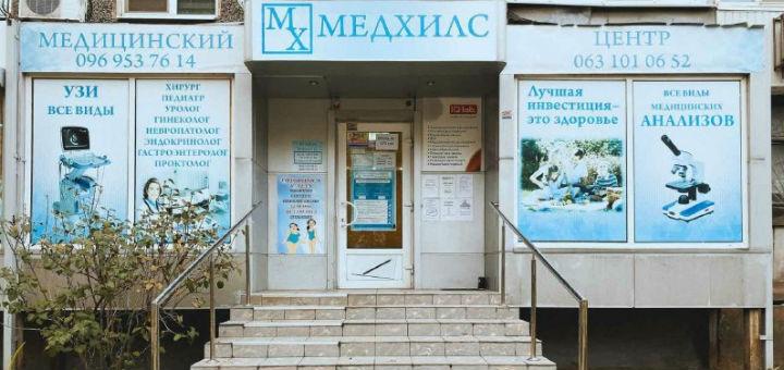 Консультация гинеколога, УЗИ, анализы и осмотр в центре «Мед Хилс»