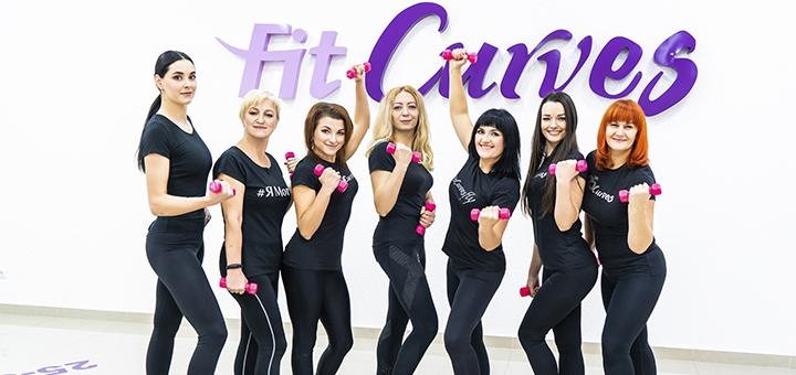 5 персональных тренировок с тренером в сети фитнес-клубов «FitCurves» по всей Украине