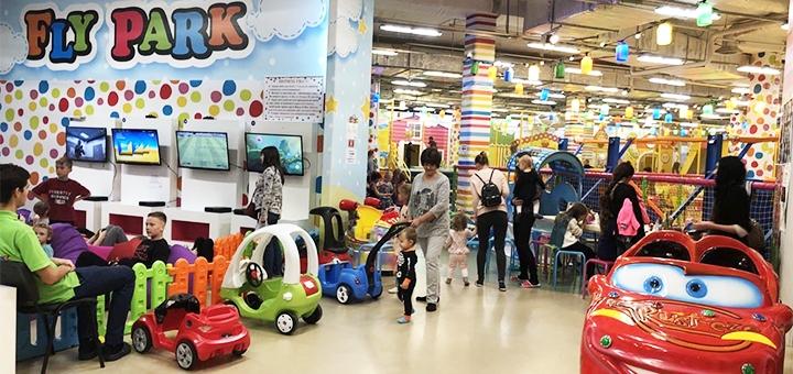 Целый день развлечений для ребенка в сети детских парков «Fly Park»